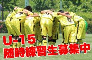 【随時募集】志木市ジュニアユース 2017年度選手募集中