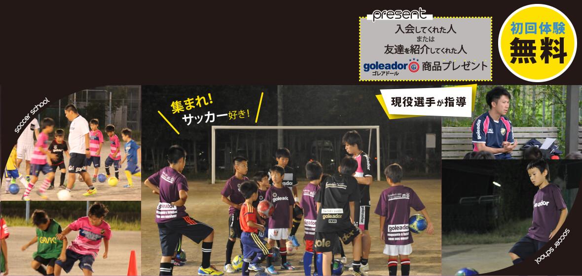 U12ジュニアサッカースクール