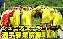 U12 ジュニアユース選手募集