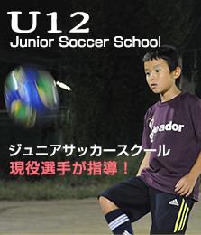 U12 Junior Soccer School ジュニアサッカースクール 現役選手が指導!