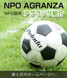 NPO AGRANZA NPO団体 アグランサ紹介 富士見市ホームページへ